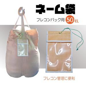 ネーム袋 タグ 荷札ラベル コンテナバック フレコン用 50枚 サイズ 180×290mm 土木 建築 農作業 土のう袋|kanryu