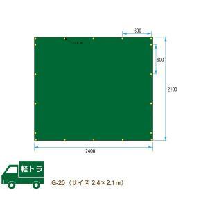 トラックシート 軽トラック サイズ 2.4m×2.1m 平シート ゴムバンド付 G-20 kanryu