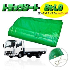 トラックシート 2t ロング トラック 荷台 シート カバー ゴムバンド付 サイズ 4.8m×3.0m 平シート H-20|kanryu