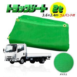 トラックシート 2t メッシュ トラック 荷台 シート カバー ゴムバンド付 サイズ 3.6m×2.4m 平シート H-30ME 帆布 日本製 国産|kanryu
