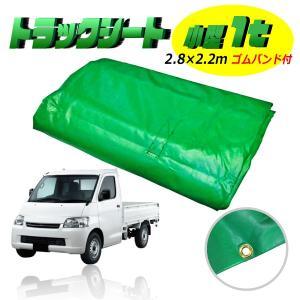 小型トラック用荷台シート 荷台 カバー 荷物保護 グリーン 緑 寸法 1t用 サイズ 2.8×2.2m 平シート ゴムバンド付 丈夫 厚手|kanryu
