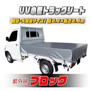 小型トラック用荷台シート UVシルバーシート 紫外線防止 #4000 1t用 サイズ 2.8×2.2m 平シート ゴムバンド付 厚手 荷台カバー 日本製 kanryu
