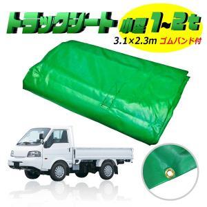 小型トラック用荷台シート 荷台 カバー 荷物保護 グリーン 緑 寸法 1t〜2t用 サイズ 3.1×2.3m 平シート ゴムバンド付 丈夫 厚手|kanryu