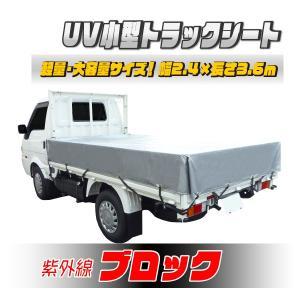 小型トラック用荷台シート UVシルバーシート 紫外線防止 #4000 1t〜2t用 サイズ 3.6×2.4m 平シート ゴムバンド付 厚手 荷台カバー 日本製 kanryu