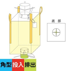 コンテナバッグ 角型 4点吊り投入排出口タイプ 10枚 耐荷重1000kg 容量1700L K-18H|kanryu