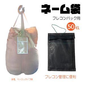 ネーム袋 タグ 荷札ラベル コンテナバック フレコン用 50枚 サイズ 170×280mm 土木 建築 農作業 土のう袋|kanryu