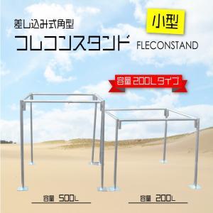 コンテナバッグ スタンド  フレコン  バッグ  袋 スタンド 差しこみ式角型 サイズ 200L バッグ対応 KT-02 kanryu