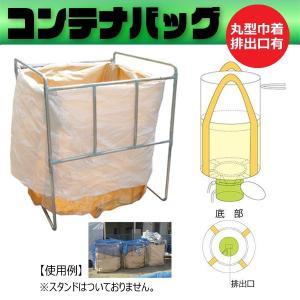 コンテナバック 丸型 上部きんちゃく排出口付タイプ 10枚 耐荷重1000kg 容量1000L M-001|kanryu