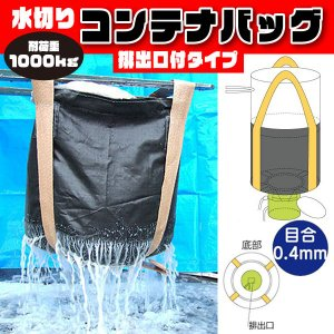 コンテナバック 丸型 排出口付 水切り用 1000kg 10枚 M-001DOW|kanryu