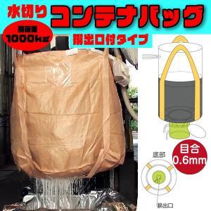 コンテナバック 丸型 ハイパー排出口付 水切り用 1000kg 10枚 M-001DOW Hyper|kanryu