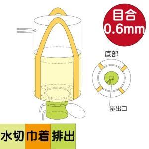 コンテナバック 丸型 ハイパー排出口付 水切り用 1000kg 10枚 M-001DOW Hyper|kanryu|04