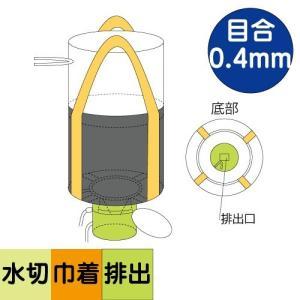 コンテナバック 丸型 排出口付 水切り用 1000kg 10枚 M-001DOW|kanryu|04