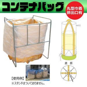 コンテナバック 丸型 上部きんちゃくタイプ 10枚 耐荷重1000kg 容量1000L M-010|kanryu