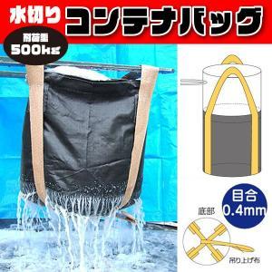 コンテナバック 丸型 水切り用 500kg 20枚(サイズ0.9×0.8m) M-05DOW|kanryu