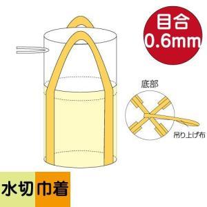 コンテナバック 丸型 ハイパー 水切り用 500kg 20枚 M-05DOW Hyper|kanryu|04