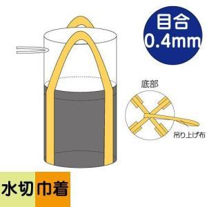 コンテナバック 丸型 水切り用 500kg 20枚(サイズ0.9×0.8m) M-05DOW|kanryu|04