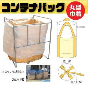 コンテナバック 丸型 上部きんちゃくタイプ 10枚 耐荷重1000kg 容量1000L M-1A|kanryu