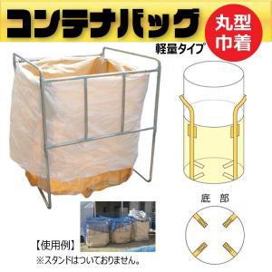 コンテナバック 丸型 上部きんちゃくタイプ  10枚 耐荷重800kg 容量1000L M-1Y|kanryu