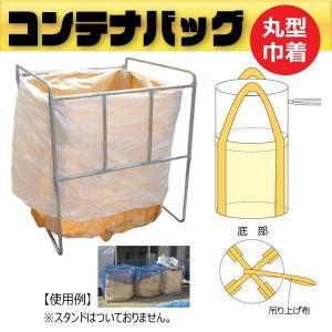 コンテナバック 丸型 上部きんちゃくタイプ 10枚 耐荷重1000kg 容量2000L M-2|kanryu