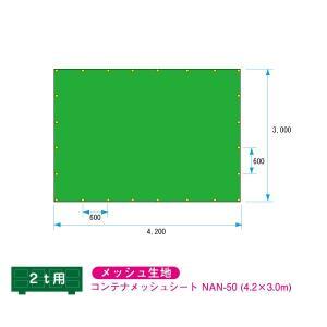 脱着式コンテナ用 コンテナメッシュシート 4.2m×3.0m