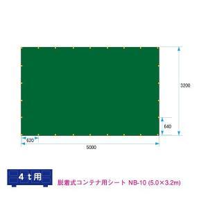 脱着式コンテナ用シート 4t〜 サイズ 5.0m×3.2m ゴムバンド付 NB-10|kanryu|04
