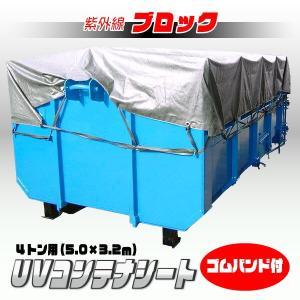 UVコンテナシート 4t用 UV シルバー シート 紫外線防止 #4000 サイズ 5.0×3.2m ゴムバンド付 厚手 カバー 運搬 輸送 日本製|kanryu