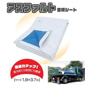 アスファルト合材シート トラック 2t ダンプ用 保温  温度低下防止 カバー 配送 運搬 耐熱 ポリエステル サイズ 1.8 × 3.7m  ハトメ付 kanryu