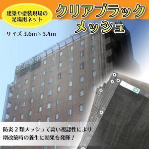飛散防止ネット 塗装飛散防止メッシュ メッシュ シート クリアブラックメッシュ  規格 サイズ (3.6m×5.4m)|kanryu