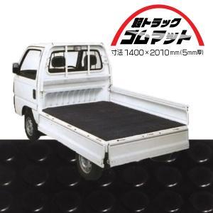 荷台ゴムマット 軽トラック用 ブラック 黒 サイズ 1400mm × 2010mm 厚さ5mm 荷台 マット シート 滑り止め 下敷き 表裏  凸凹|kanryu
