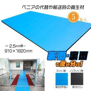 床養生 シート ボード マット 養生材 サイズ 5枚 厚み 2.5mm 910 × 1820mm 建築 工事 引越 リフォーム 塗装 フローリング DIY|kanryu