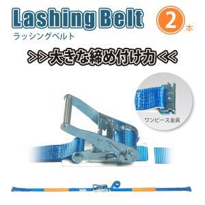 ラッシングベルト 幅50mm ラチェットバックル式 両端ワンピース金具付 2本セット 固定側1m 調節側3m 荷締めベルト トラック 牽引 吊り下げ 玉掛|kanryu