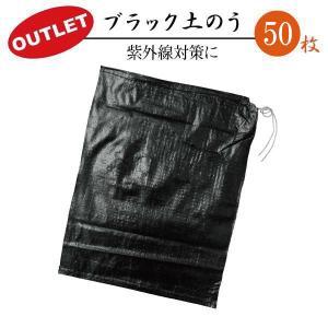 【激安訳あり】 耐候性ブラック土のう袋 50枚 UV土嚢袋 サイズ480 x 620mm 紫外線対策 黒色 kanryu