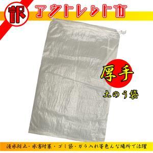 【激安訳あり】 厚手 土のう袋 土嚢袋 10枚 サイズ 540 x 840 mm 防災・水害対策に 土・砂利袋 kanryu