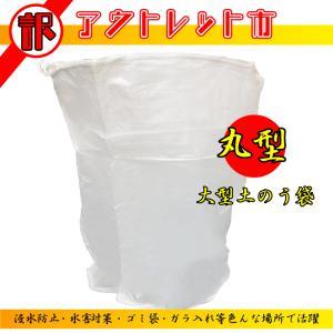 【激安訳あり】 大型土のう袋 土嚢袋 10枚 サイズ 870 x 840 mm 防災・水害対策に 土・砂利袋・ごみ入れ kanryu