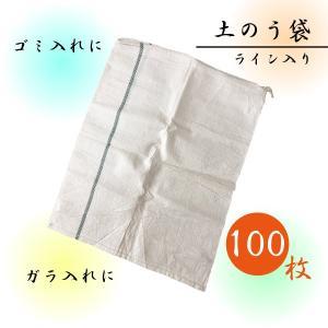 土のう袋 土嚢袋 ライン入り ひも付 100枚 ( 50枚 × 2袋 )  サイズ480 x 620...
