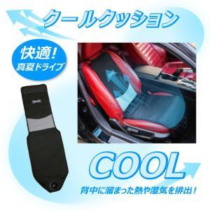 空調 カーシート クール クッション カバー 送風機 ファン 2段階 風量調節 夏 熱中症 対策 冷却 涼しい 車 ドライブ 省エネ グッズ おしゃれ|kanryu