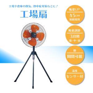 工場扇 扇風機 オレンジ 45cm 大型 4枚羽 風量3段階 温度センサー付き 換気扇 熱中症 対策 冷却 乾燥 送風 首振り 空調機 建築 現場 土木 倉庫|kanryu