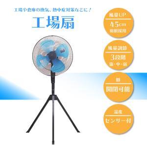 工場扇 扇風機 ブルー 青 45cm 大型 4枚羽 風量3段階 温度センサー付き 換気扇 熱中症 対策 冷却 乾燥 送風 首振り 空調機 建築 現場 土木 倉庫|kanryu