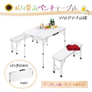 ベンチ テーブル 一台4人分 ベンチとテーブルがオールインワン収納 折りたたみ テーブルサイズ 幅900 × 奥行620 mm おしゃれ キャンプ等で活躍!|kanryu