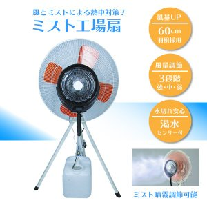 ミスト 工場扇 扇風機 60cm 換気扇 熱中症 対策 強力 送風 大型 霧 水滴 首振り 空調機 本体高さ 136 〜 154cm 建築 現場 土木|kanryu