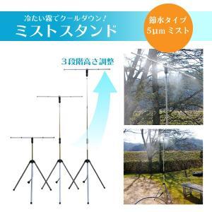 ミスト スタンド 散水機  水やり ひんやり シャワー 移動式 熱中症 対策 噴霧 水滴 回転 3段階 本体高さ 90 〜 200cm 庭 園芸 芝|kanryu