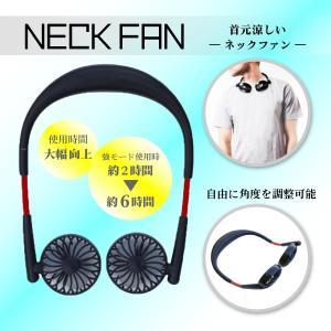 送風機 ネックファン 扇風機 熱中症 暑さ 対策 首掛け ネッククーラー ハンズフリー USB 3段階 風量 調節 サイズ 250×190×36mm おすすめ|kanryu