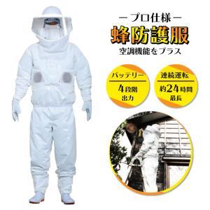 蜂防護服 プロ仕様 空調 冷却 涼しい 機能 蜂の巣 キイロ スズメ バチ 虫 日 よけ 害虫 駆除 ファン バッテリー 充電器 夏 対策|kanryu