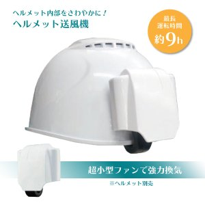 ヘルメット送風機 電気 工事 暑さ 熱中症 対策 電池式 送風 涼しい 建築 現場 空調 ホワイト 白 安全 装備 帽 おすすめ 防災 災害|kanryu
