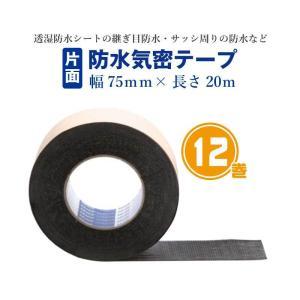 片面防水気密テープ ブチル 合成 ゴム系 幅75mm×長さ20m 12巻入 黒 VOC対策品 気密性 耐水性 粘着 断熱材 木質 ボード 多機能 kanryu