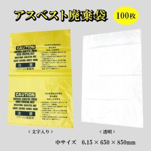 アスベスト専用 ごみ袋 廃棄袋 100枚 黄色 文字入り 透明 中 サイズ 厚み 0.15 x 650 x 850mm|kanryu