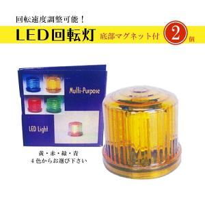 LED回転灯 マグネット付き 点滅回転式 黄色 現場 工事用 表示灯 保安灯 屋外 照明 乾電池式 2個セット ランプ  現場 夜間工事  道路 整備|kanryu