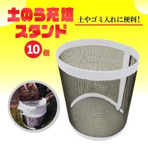 土のう袋スタンド 土嚢袋充填用スタンド 10個セット サイズ 直径約25〜30cm×高さ約35cm 砂・泥入れ作業に便利 農業 公園 工事用 業務用 現場 作業|kanryu