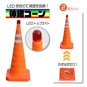 伸縮 フリー コーン LEDライト付 三角 サイズ 高さ 550mm ベース部 305 × 305mm 夜間 赤色 現場 作業 工事 コーナー ポイント|kanryu