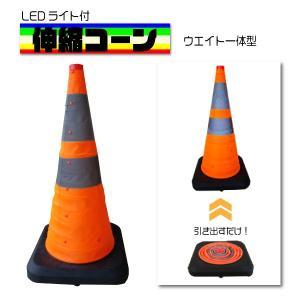 伸縮 フリー コーン 重り付 ウエイト付 LED 三角 サイズ 高さ 680mm ベース 355 × 355mm 現場 作業 工事 コーナー ポイント|kanryu